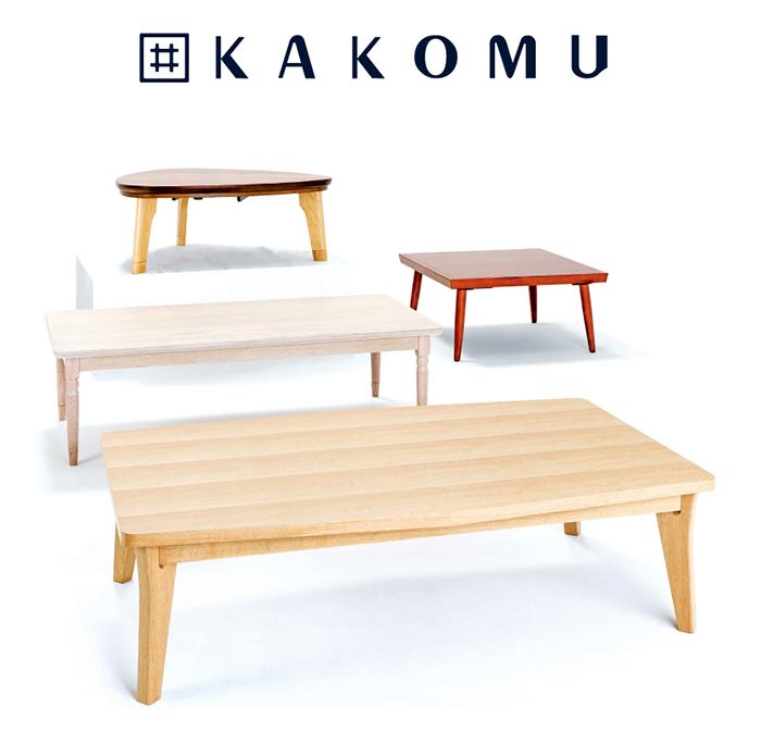 KAKOMUについて