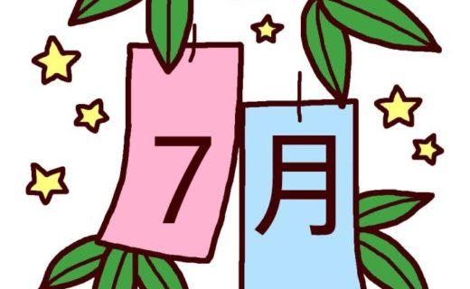7月店休日のお知らせ☆