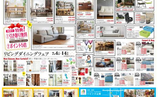 7/4(土)~リビングダイニングフェア!!