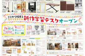 9/19(土)~新作学習机オープン!!