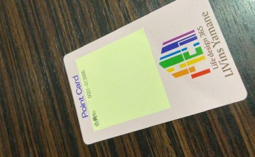 ポイントカード規約改定について