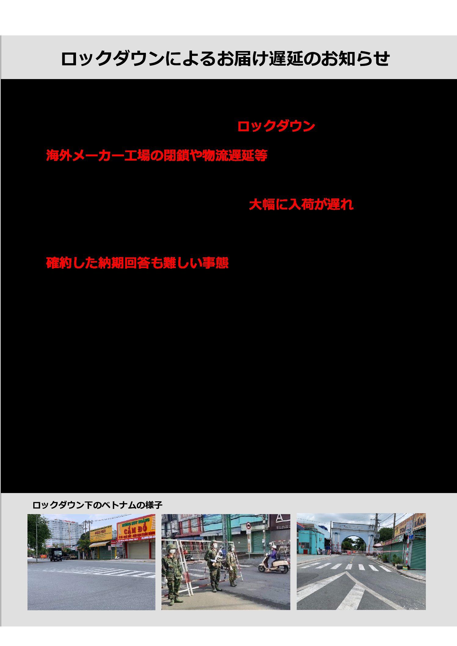☆ロックダウンによるお届け遅延のお知らせ☆